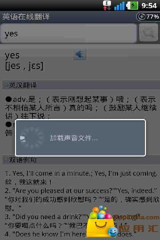 英语在线翻译
