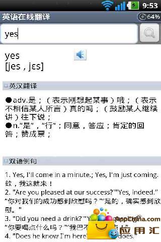 英语在线翻译截图1