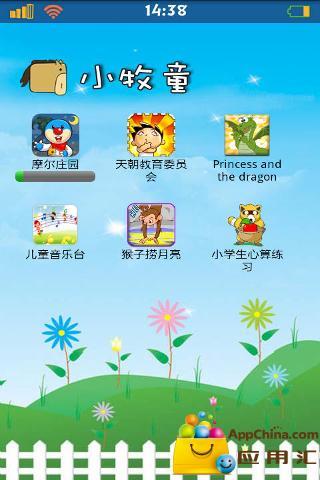 小牧童手机|玩工具App免費|玩APPs
