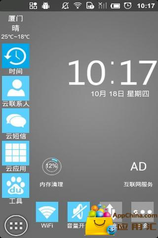 安卓win8主题桌面 工具 App-癮科技App