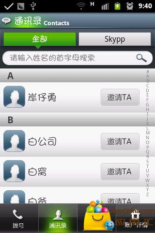 skypp免费网络电话