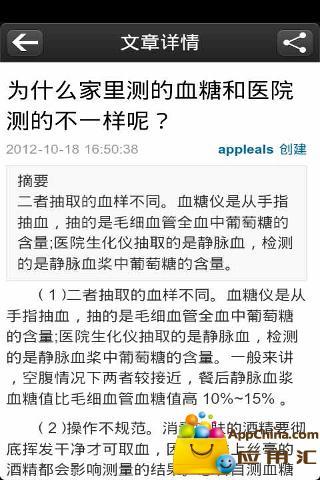 【免費生活App】爱奥乐医疗-APP點子