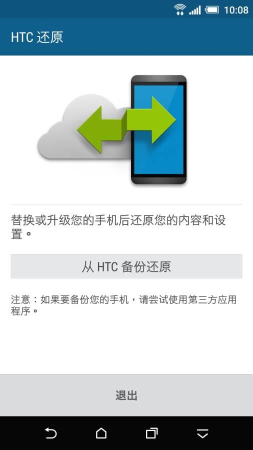 HTC还原