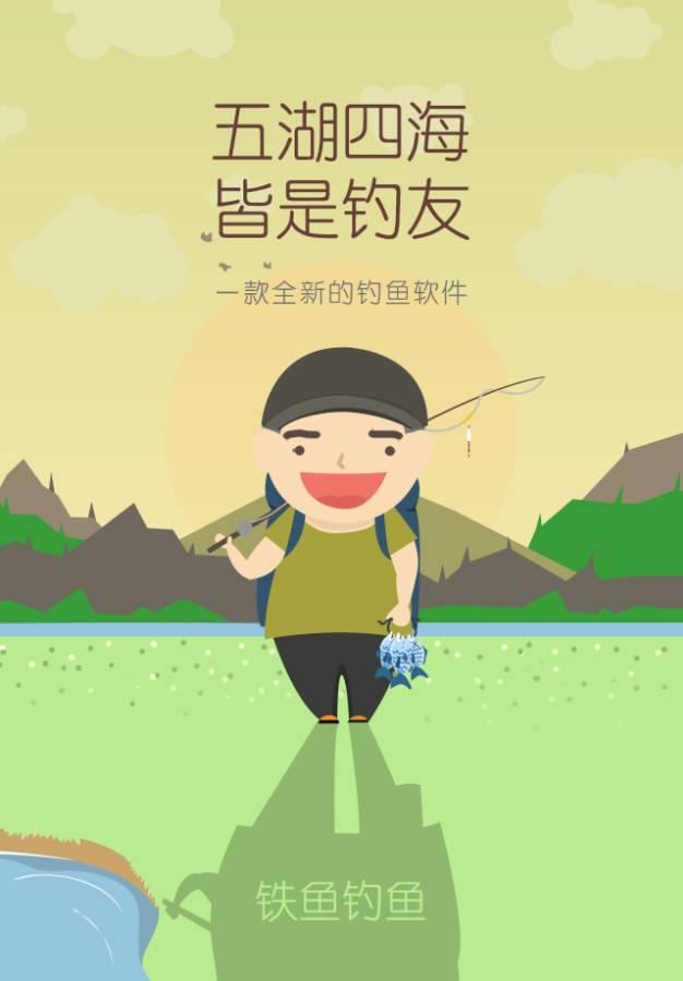 铁鱼钓鱼-钓鱼助手