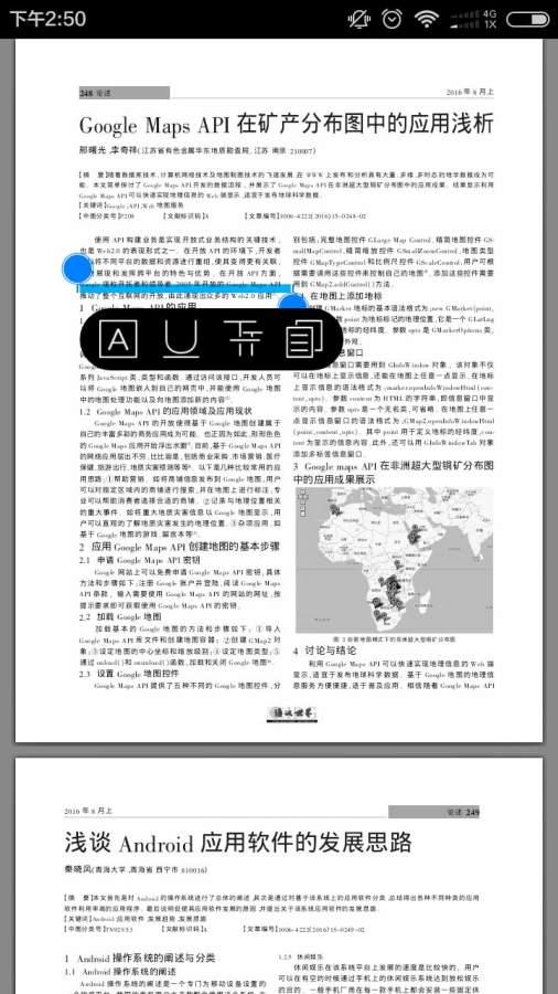 全球学术快报截图2