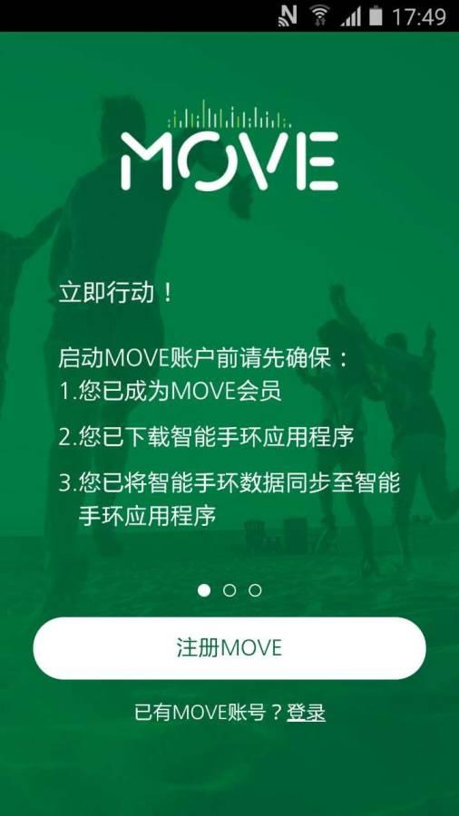 中宏保险MOVE