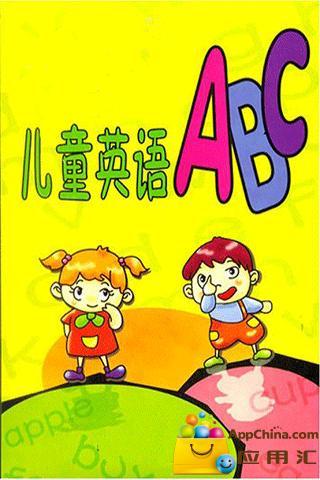 兒童英語ABC
