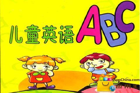 兒童英語ABC截圖2