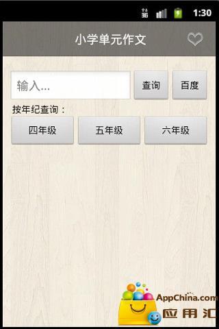 免費下載生產應用APP 小学单元作文 app開箱文 APP開箱王