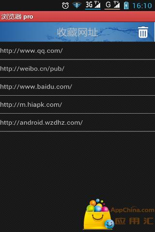 浏览器 pro截图1
