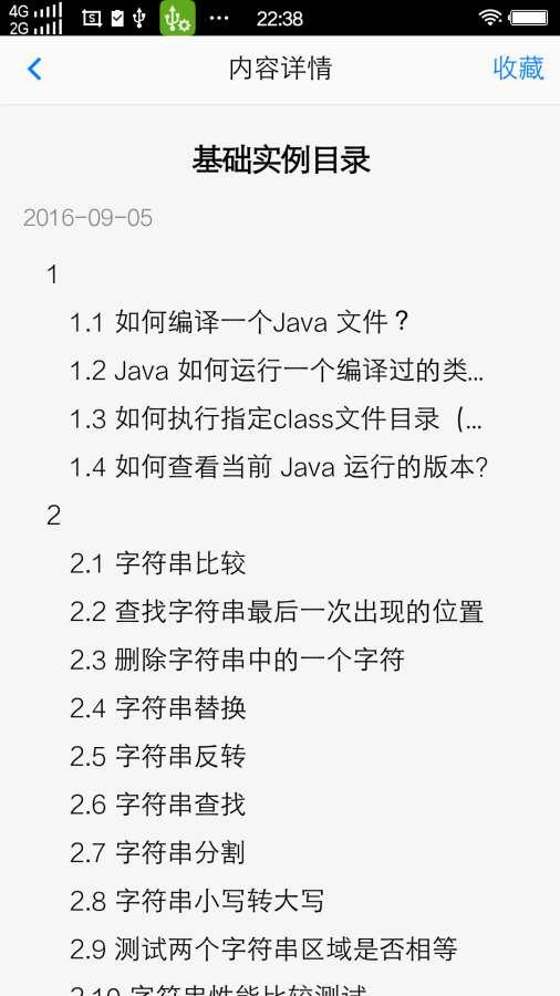 Java学习库截图2