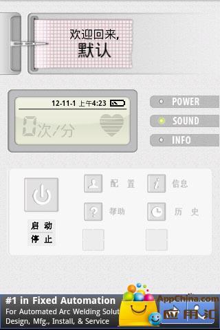 心电图中文版截图0
