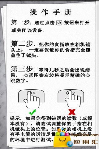 心电图中文版截图2