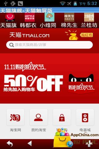 玩免費購物APP|下載1111购物狂欢节 app不用錢|硬是要APP
