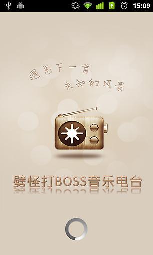 劈怪打BOSS音乐电台|玩媒體與影片App免費|玩APPs
