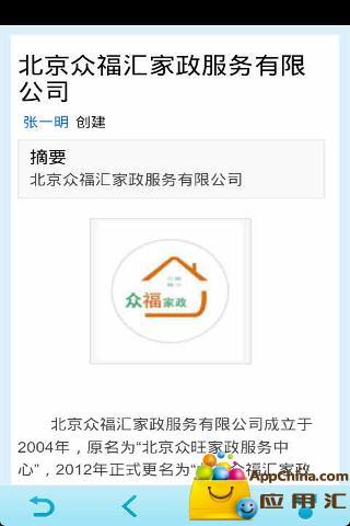 【免費生活App】家政-APP點子