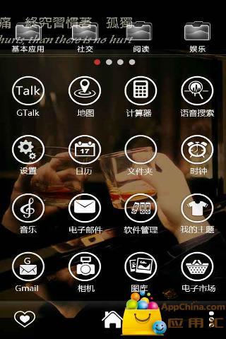 玩免費工具APP|下載E桌面主题:炎亚纶 app不用錢|硬是要APP