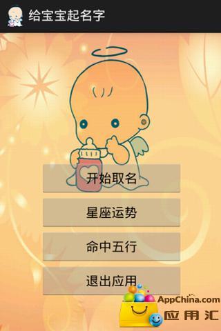给宝宝起名字