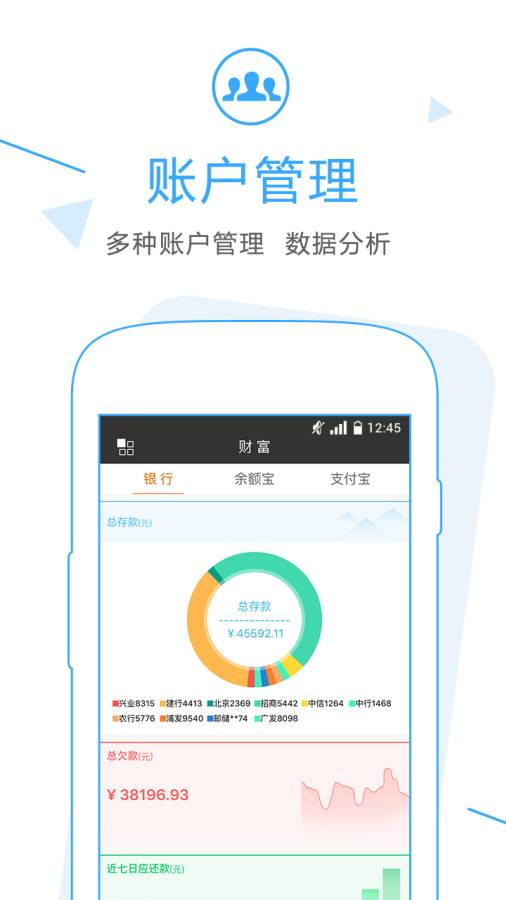 小灵通钱包-网银管理、账务分析截图0