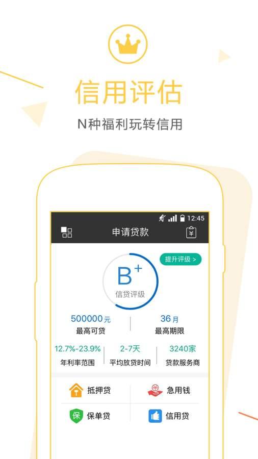 小灵通钱包-网银管理、账务分析截图3