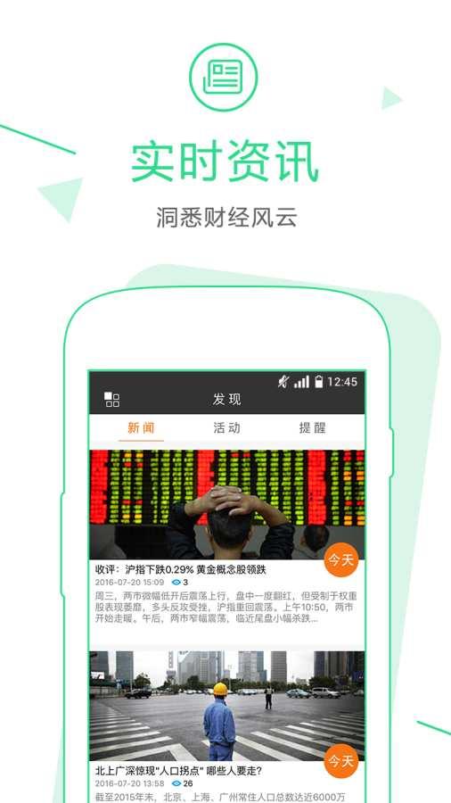 小灵通钱包-网银管理、账务分析截图4