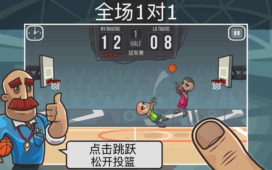 篮球之战截图2