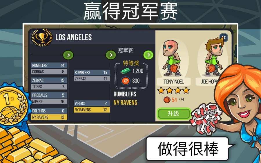 篮球之战截图4