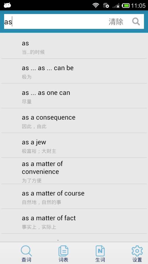 外教社大学英语词典截图1