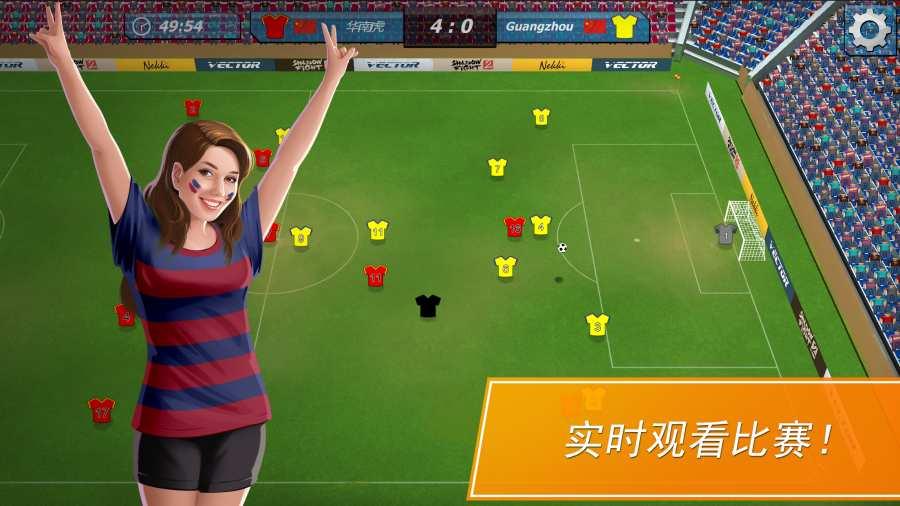11x11:足球经理截图0