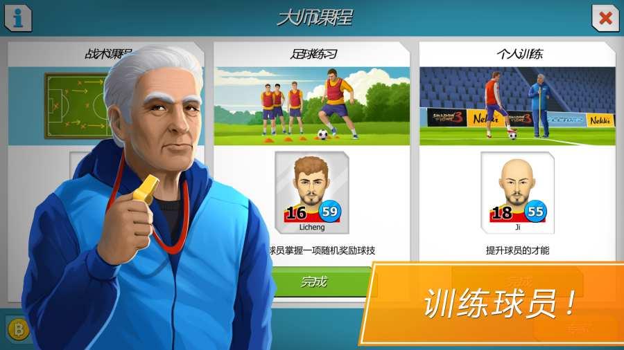 11x11:足球经理截图3