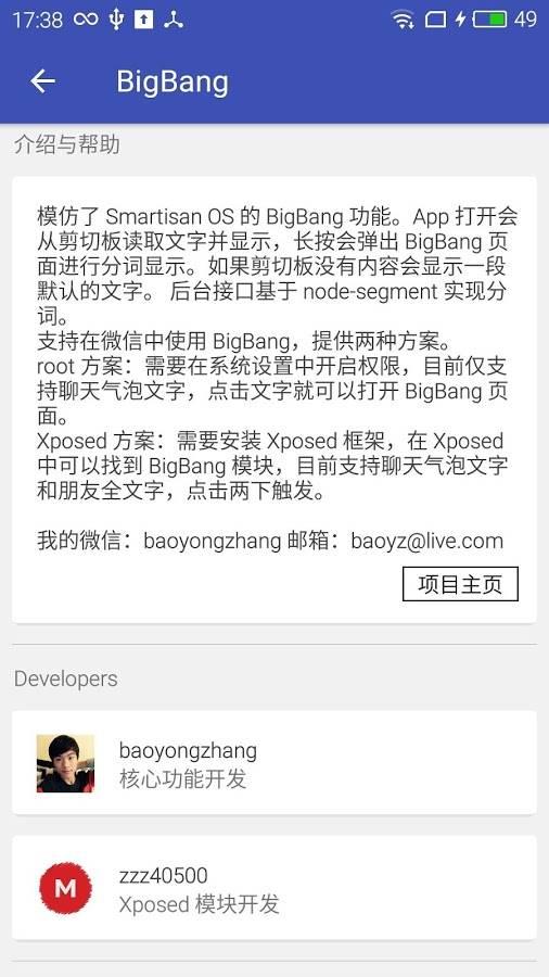 BigBang截图2