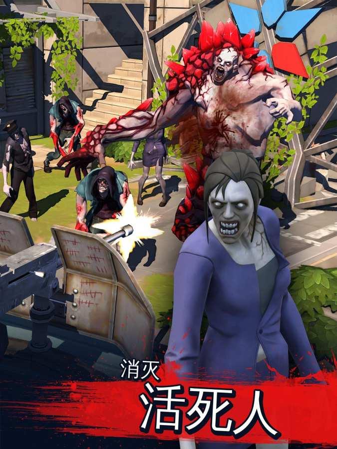 僵尸危机:生死之战截图3