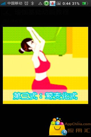 瑜伽基础动画教程截图0
