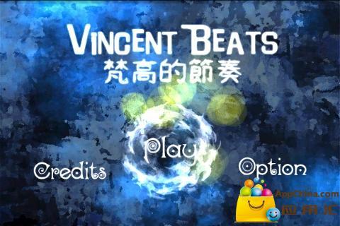 梵高的节奏截图0