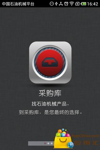 中国石油机械平台