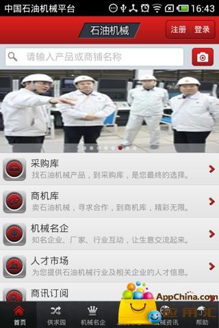 中国石油机械平台截图2