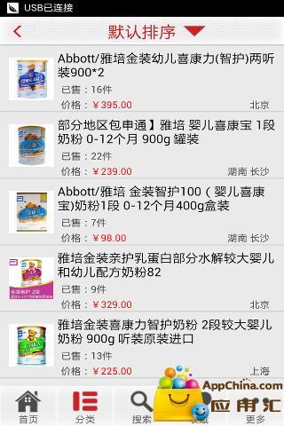 艾米贝贝 購物 App-愛順發玩APP