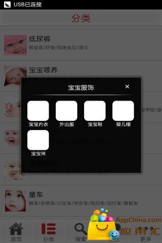 【免費購物App】艾米贝贝-APP點子