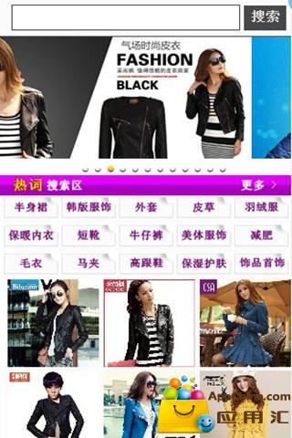 时尚街 購物 App-愛順發玩APP