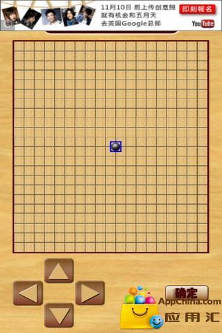 【免費棋類遊戲App】经典五子棋-APP點子