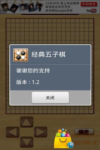 免費下載棋類遊戲APP|经典五子棋 app開箱文|APP開箱王