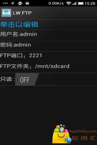 FTP服务器截图2