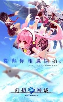 幻想神域 - 啟源女神港澳版