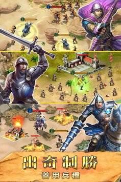 羅馬征服者-全球連服對戰截图2