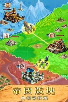 羅馬征服者-全球連服對戰截图4