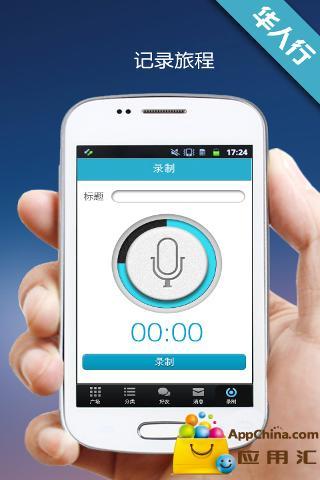 华人行|玩社交App免費|玩APPs