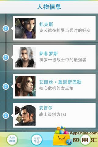 最终幻想Ⅶ核心危机|玩生活App免費|玩APPs