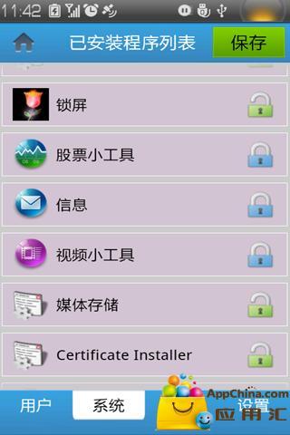 程序加密专家截图2
