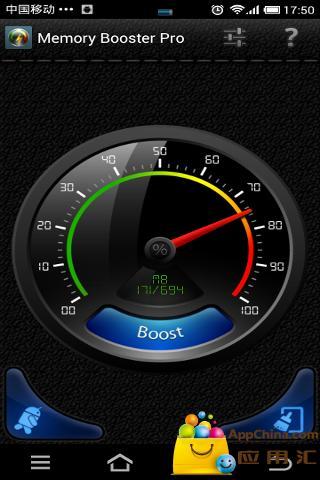 内存助推器 工具 App-癮科技App