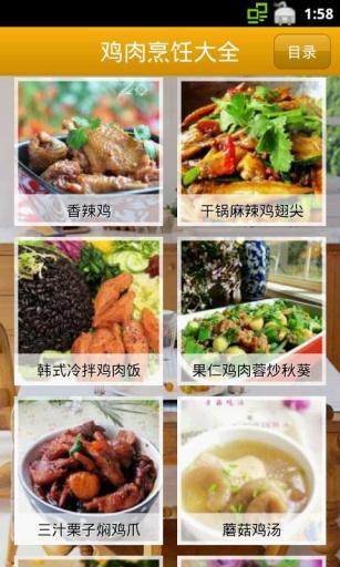【免費生活App】鸡肉烹饪大全-APP點子